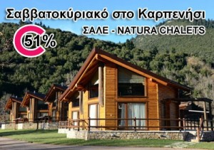 naturachalers1_e1ecf_thumb